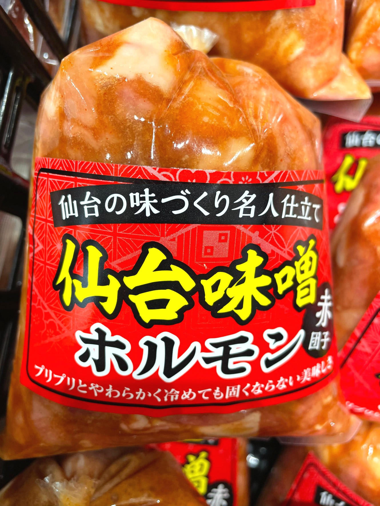 仙台味噌ホルモン赤団子